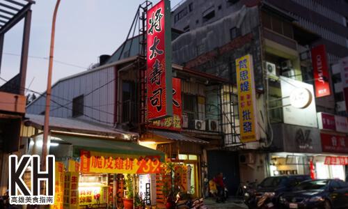 《將太壽司》店面