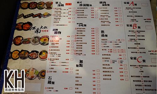 《江南大叔》菜單