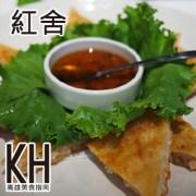 高雄大樹義大美食推薦《紅舍》泰國皇室御廚掌廚泰式高級料理餐廳