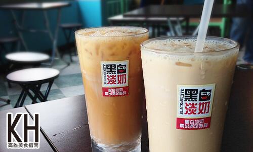 《港仔大佬》大佬奶茶、黑白咖