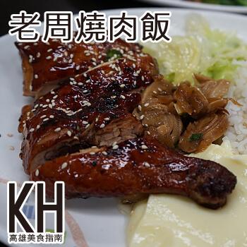 高雄岡山區美食推薦《老周燒肉飯》炭烤燒肉雞腿便當