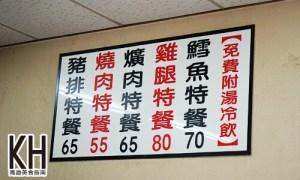 《老周燒肉飯》菜單
