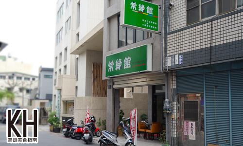 《常綠館》就在鳳山工商對面的巷子裡