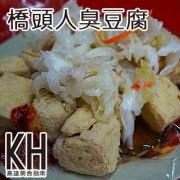 高雄橋頭美食推薦《客醍橋頭人》在地台灣小吃臭豆腐大腸蚵麵線