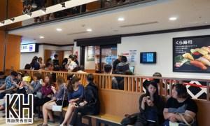 《藏壽司》滿滿的排隊人潮