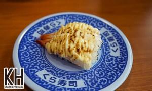 《藏壽司》炙燒起司鮮蝦