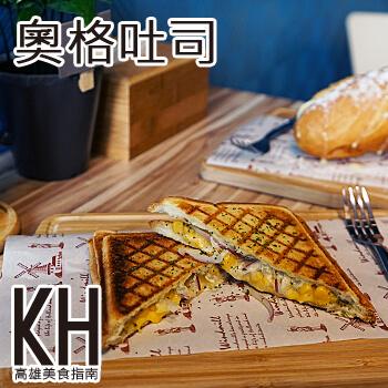 高雄岡山美食推薦《奧格吐司》早餐、午餐輕食下午茶岡山巷弄美食