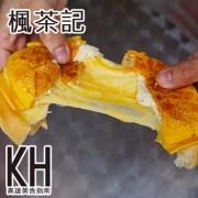高雄左營美食推薦《楓茶記》超扎實正宗冰火菠蘿油港式茶餐廳