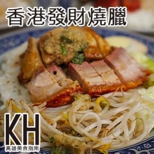 高雄三民區美食推薦《香港發財燒臘》香港人開的正宗港式燒臘便當