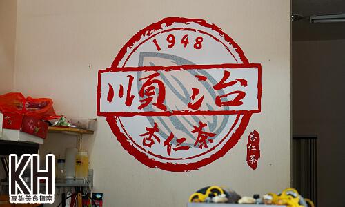 《順治杏仁茶》鹽埕區50年老店