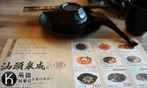 《汕頭泉成沙茶火鍋》菜單