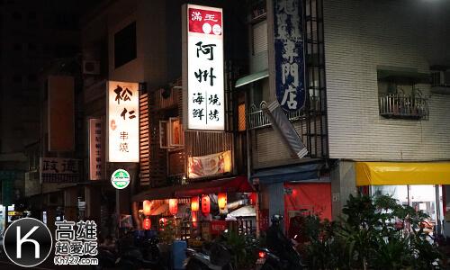 《滿玉食堂&阿州海鮮燒烤》店面