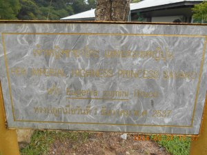 植樹記念の碑