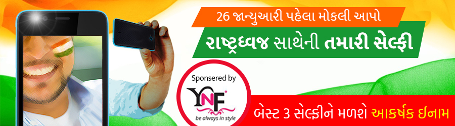 26th January selfie contest