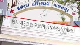 ભાજપ સરકારે ખાનગી ટ્રસ્ટોને પાંચ હોસ્પિટલો આપી દીધી