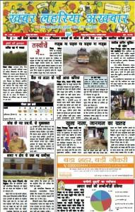 29-01-15 Sampaadakiy - Delhi Edit - Relaunching KL for web