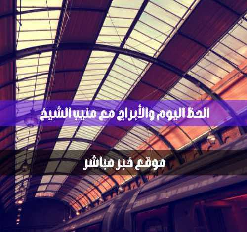 برجك اليوم الأثنين 14-6-2021 منيب الشيخ | أبراج الفلك 14 يونيو 2021
