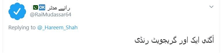 Hareem Shah, user, Twitter, prostitute