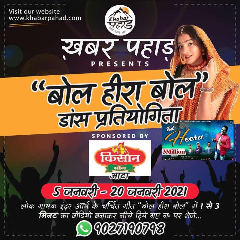 Khabar Pahad Dance-competition-Bol Heera Bol