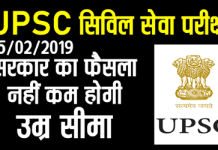 The government's decision will not reduce the age limit in the UPSC Civil Services Examination