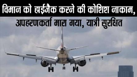 flight hijack news