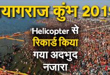 prayag raj kumbh mela 2019 drone view