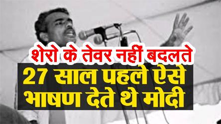 1992 modi speech kashmir shrinagar
