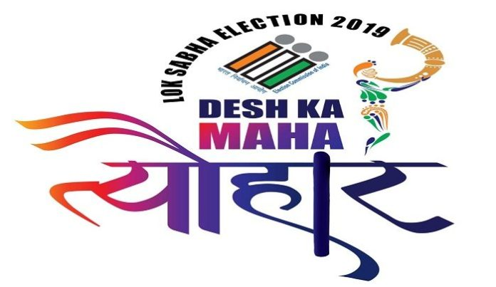 Election-Commission-released-LOKSABHA-ELECTION-2019-LOGO-