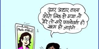 aadhar-link-with-social-media-account