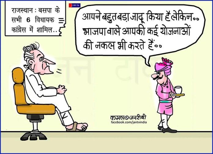 कार्टून : राजस्थान : बसपा के सभी 6 विषयक कांग्रेस में शामिल | Today's Cartoon