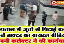 seoni hospital doctors fighting video
