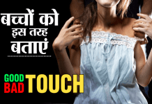 GOOD-TOUCH-BAD-TOUCH