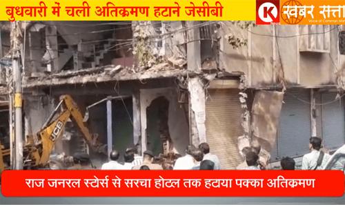budhwari-atikraman-news-video