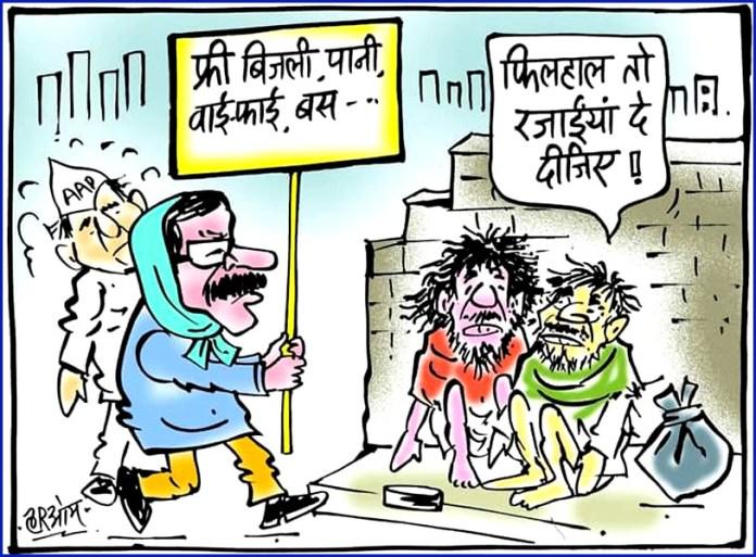 कार्टून : Delhi Election, फ्री बिजली पानी वाईफाई बस