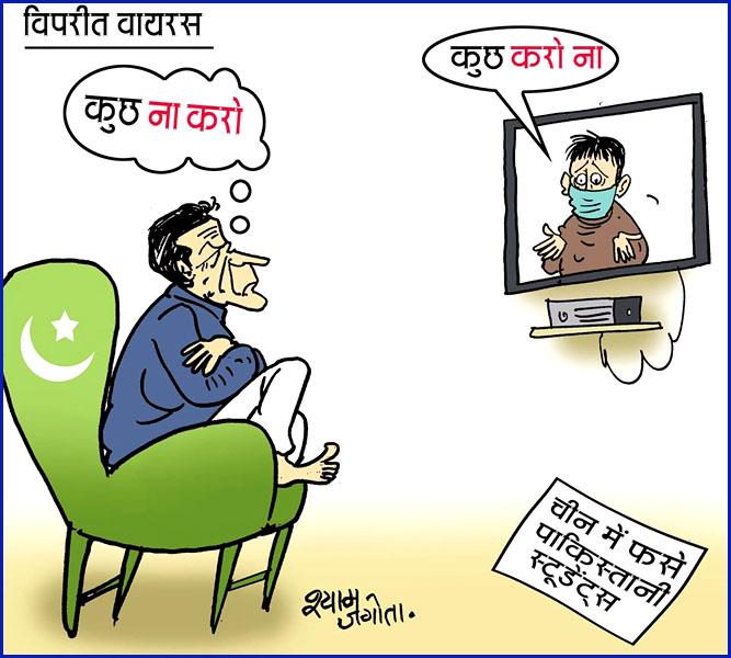 कार्टून : Coronavirus, चीन में फंसे पाकिस्तानी स्टूडेंट