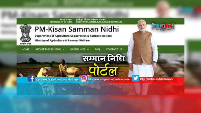 pm kisan app download