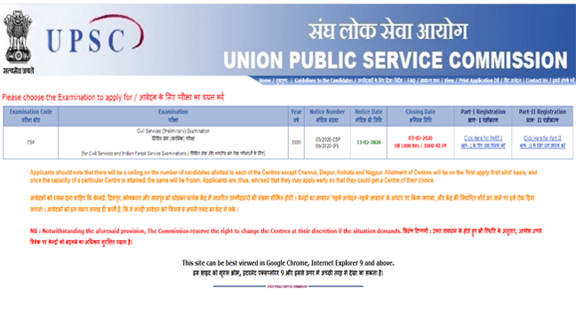 UPSC Recruitment 2020 : संघ लोक सेवा आयोग भर्ती 2020