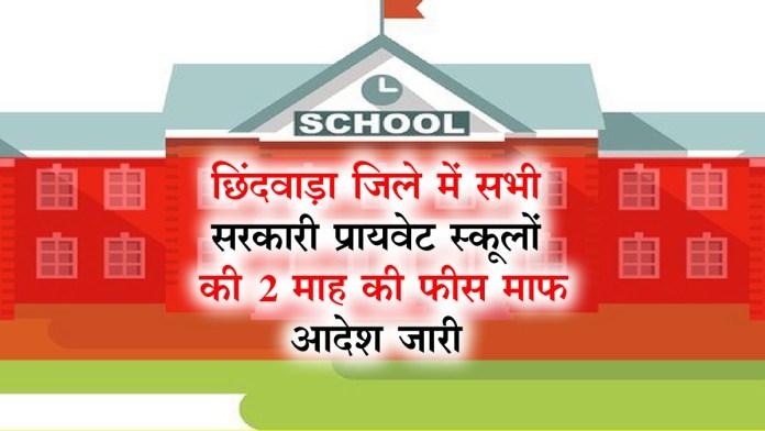 Chhindwara School Fees News