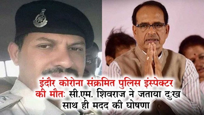 Death of Indore Corona infected police inspector: CM Shivraj expresses grief, as well as declaration of help