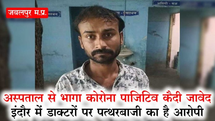 Corona positive prisoner escaped from hospital, stoned at doctors in Indore