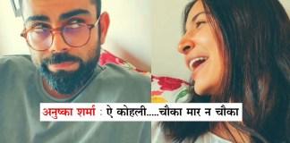 Anushka Sharma told Virat Kohli- 'Aye Kohli ... Chauka Maar Na Chauka' - VIRAL VIDEO