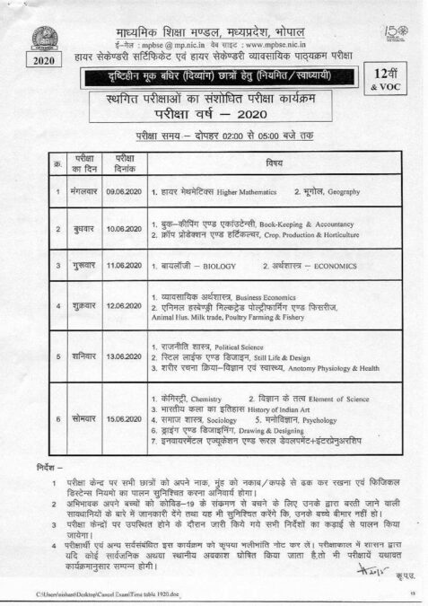 MP Board 12th New Time Table 2020