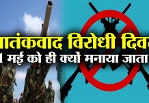 Know why anti-terrorism day is celebrated on 21 May