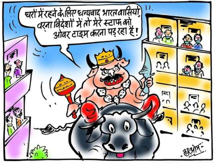 Cartoon: Thank you for staying at home, Indians, overseas, my staff has been overtime - Yamraj   Cartoon News