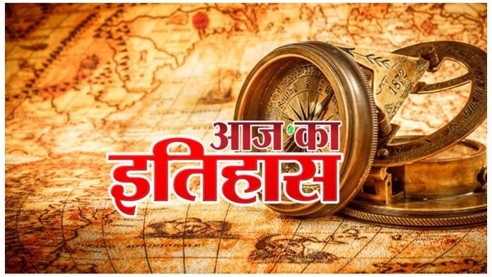 today-in-history-aaj-ka-itihas