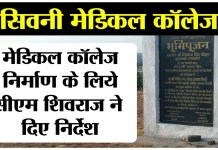Seoni Medical College News Construction of medical college in SEONI, Shivraj Singh Chauhan gave instructions for tender