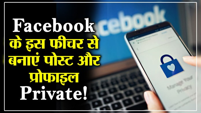 FACEBOOK Lock Your Profile privact setting