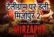 mirzapur 2 download telegram