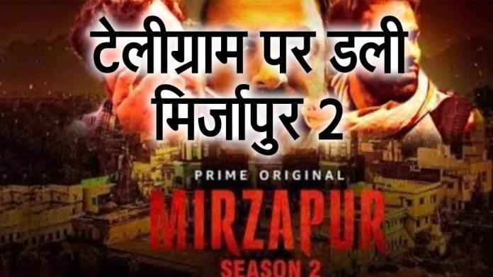 mirzapur 2 download telegram