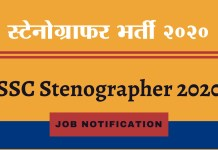 ssc stenographer notification 2020